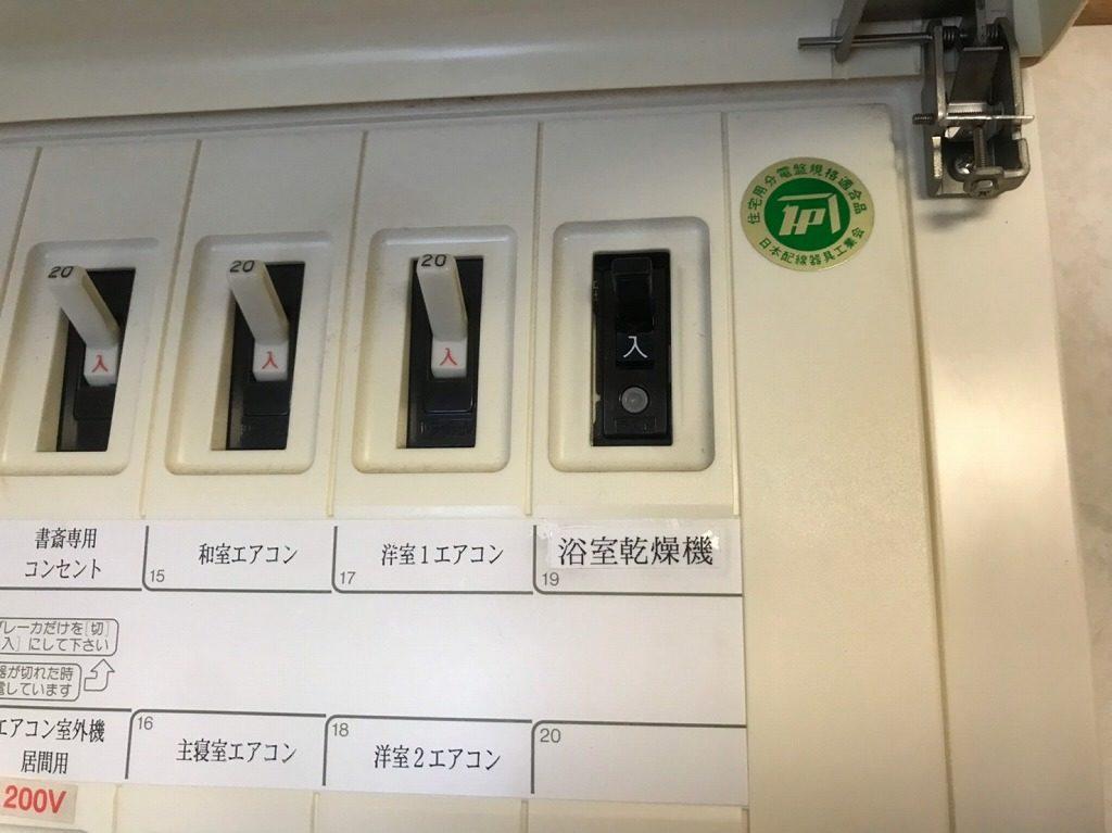 浴室乾燥機の配線工事