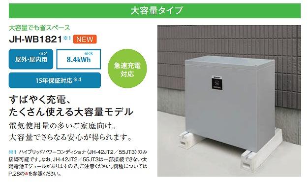JH-WB1821 シャープ蓄電池