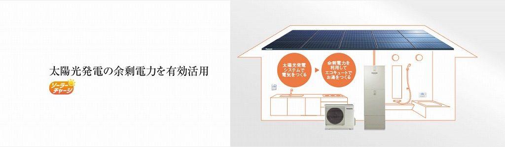 ソーラーチャージで太陽光を有効活用