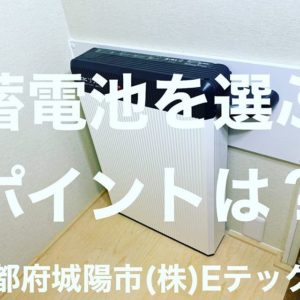 蓄電池の選び方 設置場所