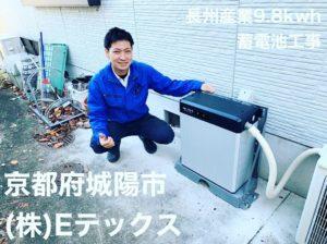 長州産業9.8kwh蓄電池
