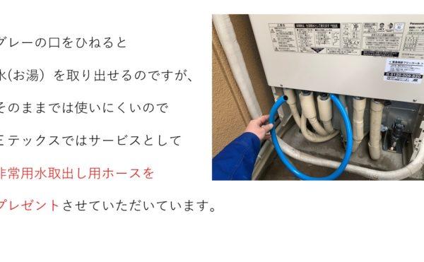 エコキュート非常用水