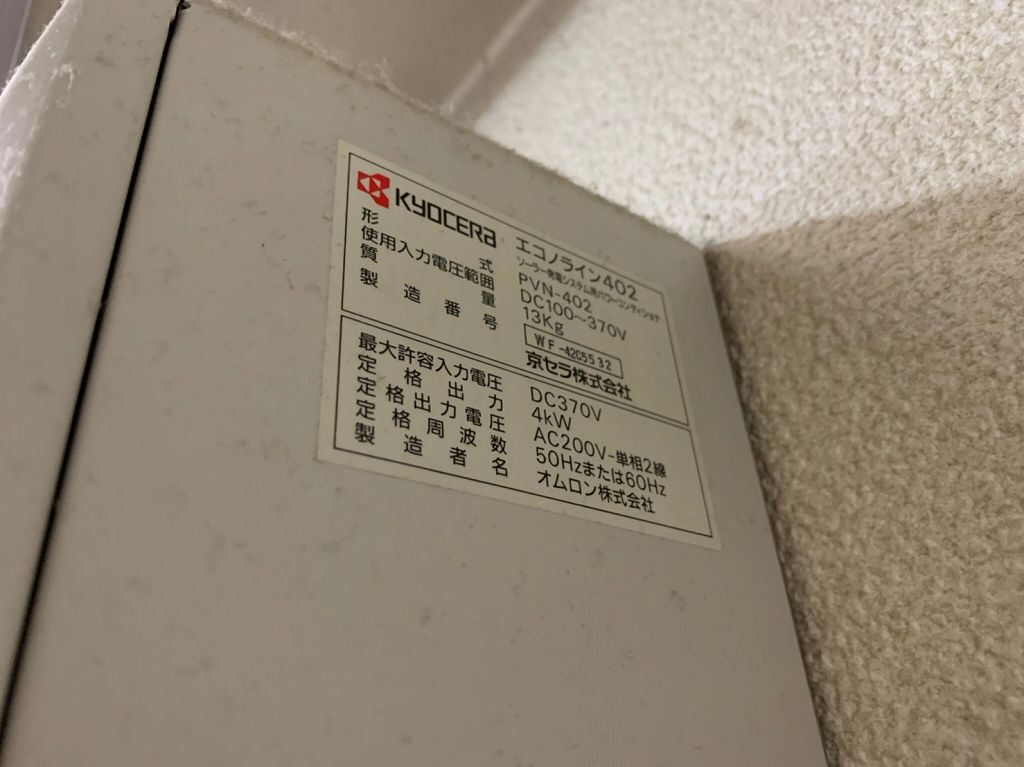 京セラエコノライン402
