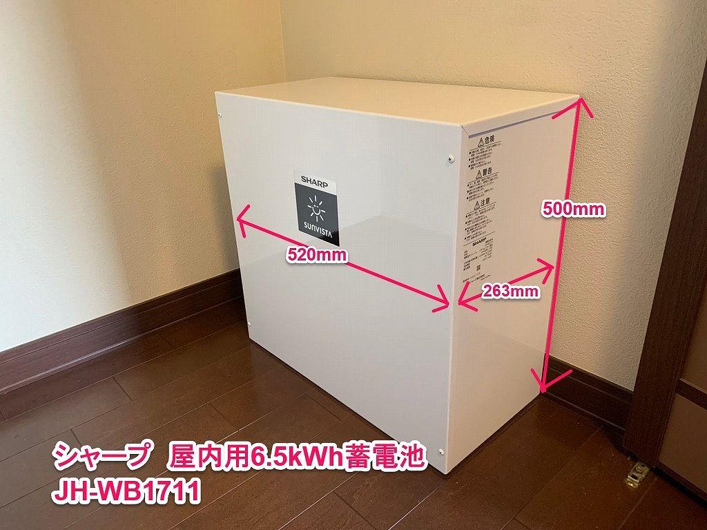 シャープ屋内用蓄電池JH-WB1711の大きさ