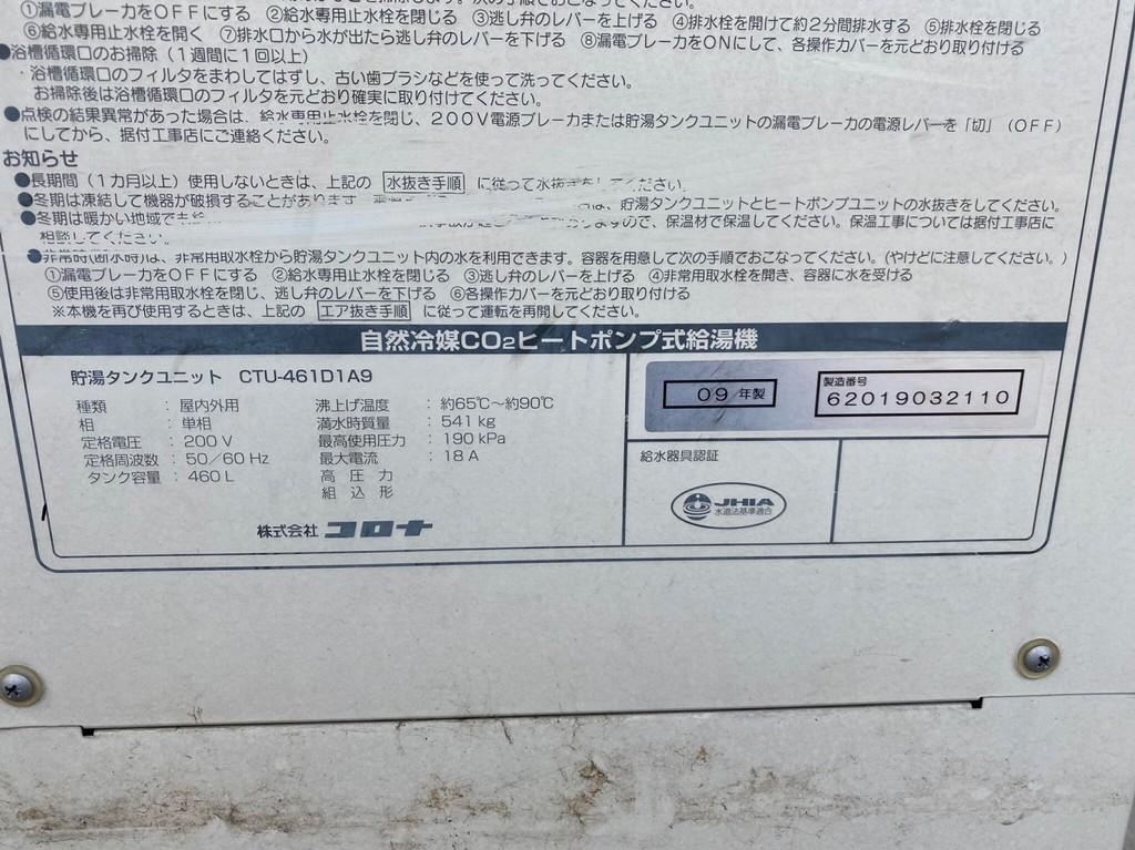 CTU-46101A9