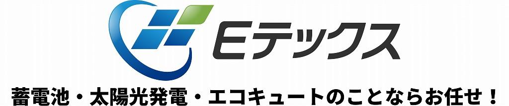 京都府城陽市のEテックス