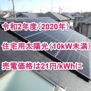 和2年度2020年住宅用太陽光10kW未満売電価格は21円kWhに