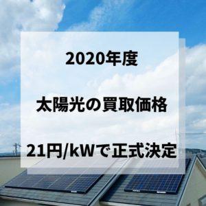 2020年度の太陽光の買取価格 21円_kWで正式決定