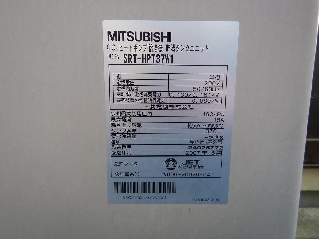 SRT-HPT37W1 故障