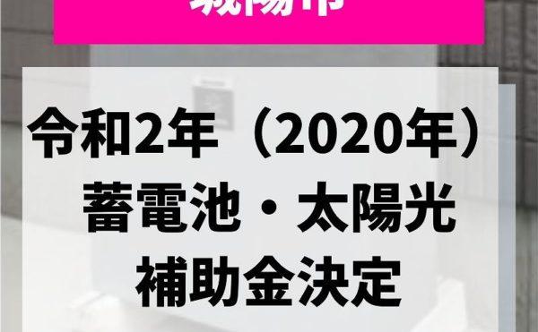城陽市蓄電池補助金2020令和2年