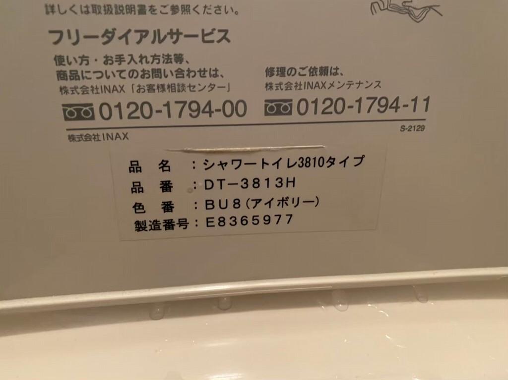 ウォシュレット DT-3813H INAX