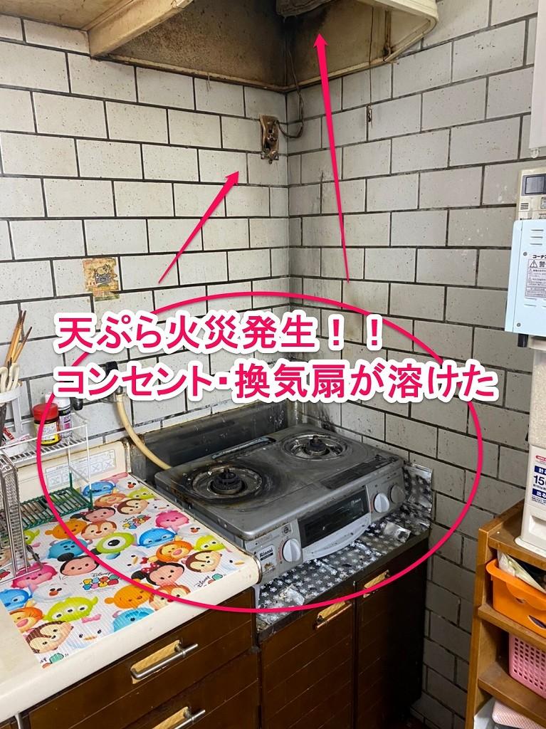 天ぷら火災でコンセントが溶けた