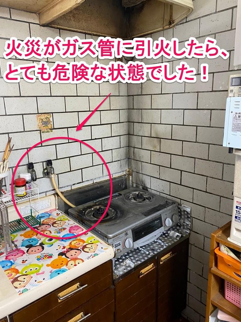 ガスコンロで天ぷら火災