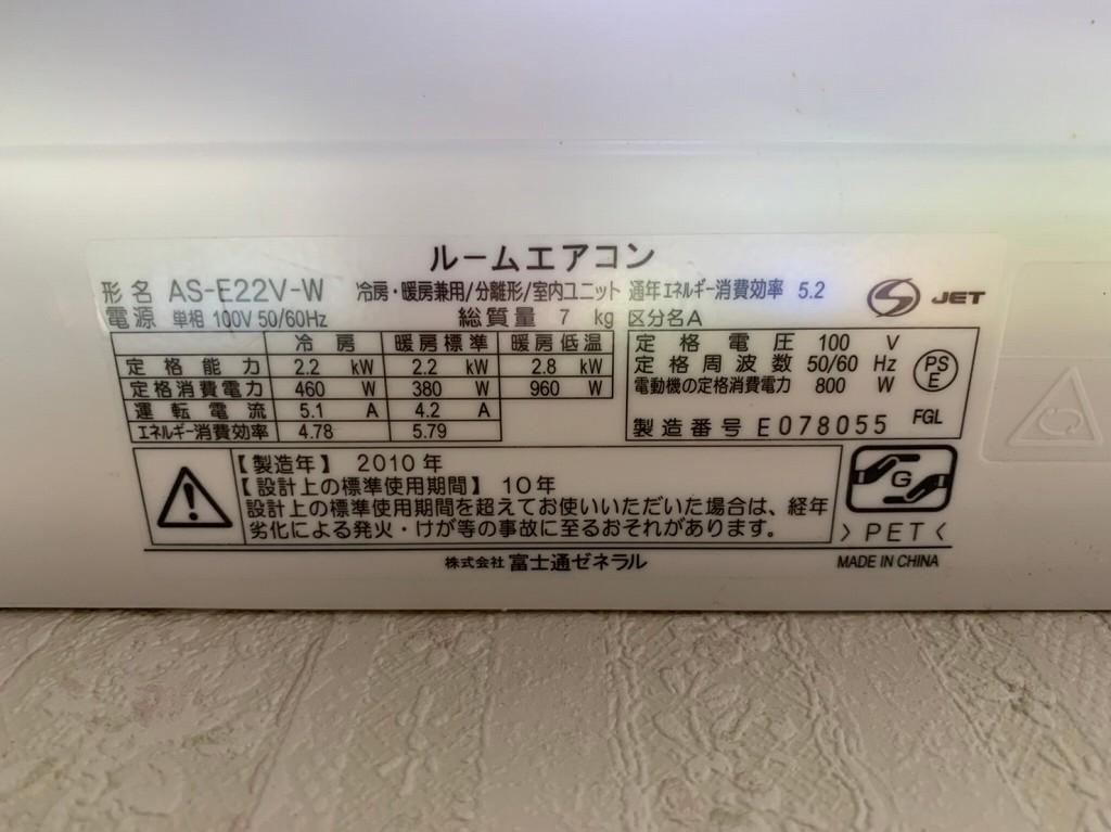 AS-E22V-W