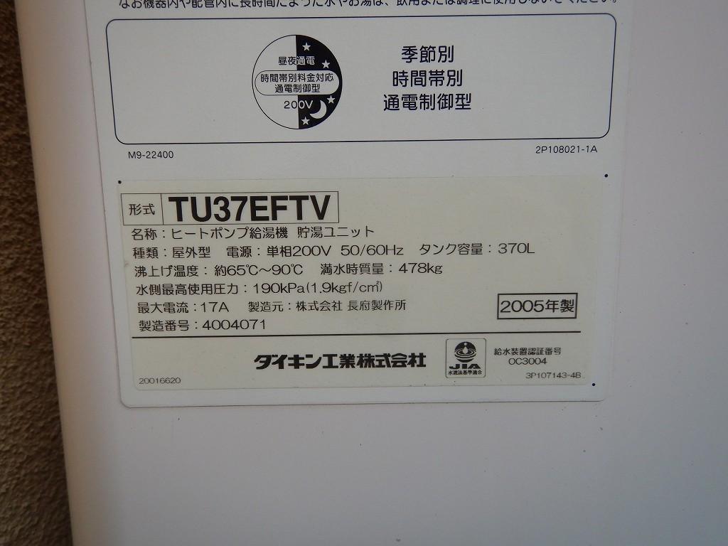 TU37EFTV