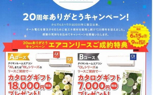かんでんEリース エアコンキャンペーン (2)