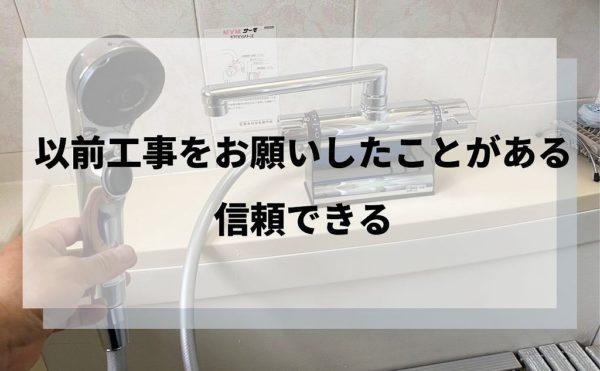 浴室シャワー工事の感想クチコミ