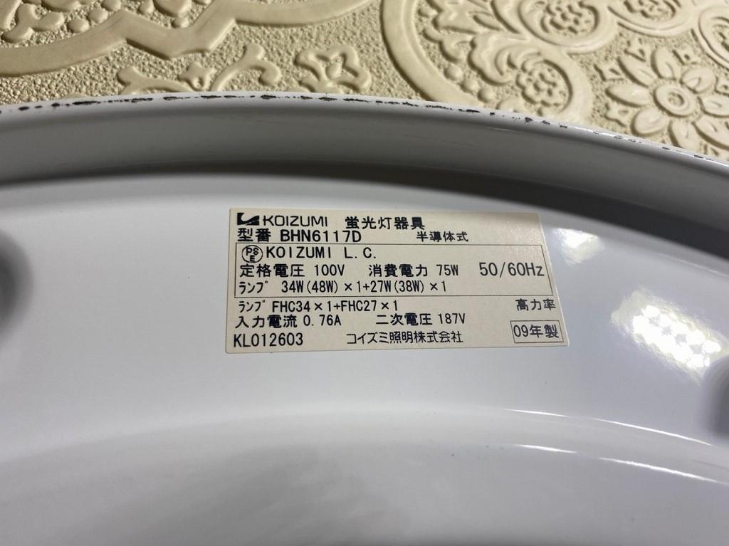 コイズミ製 BHN6117D