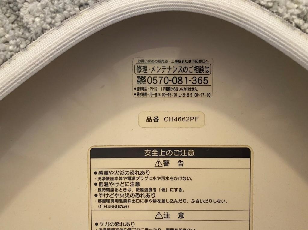 CH4662PF