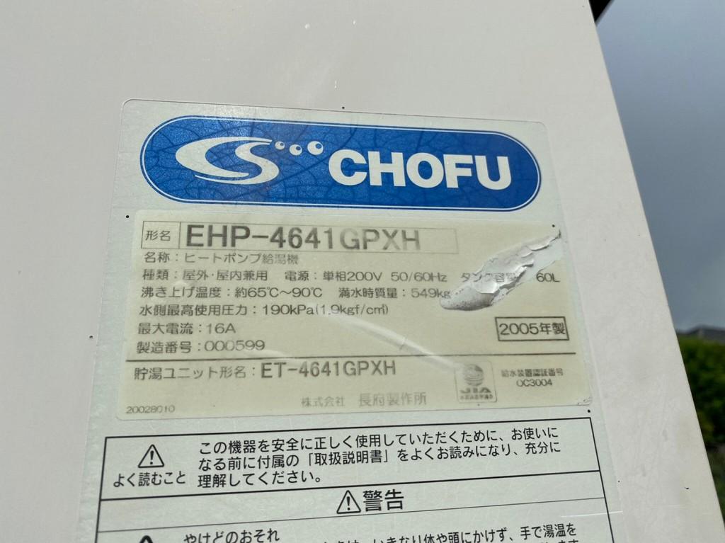 EHP-4641GPXH