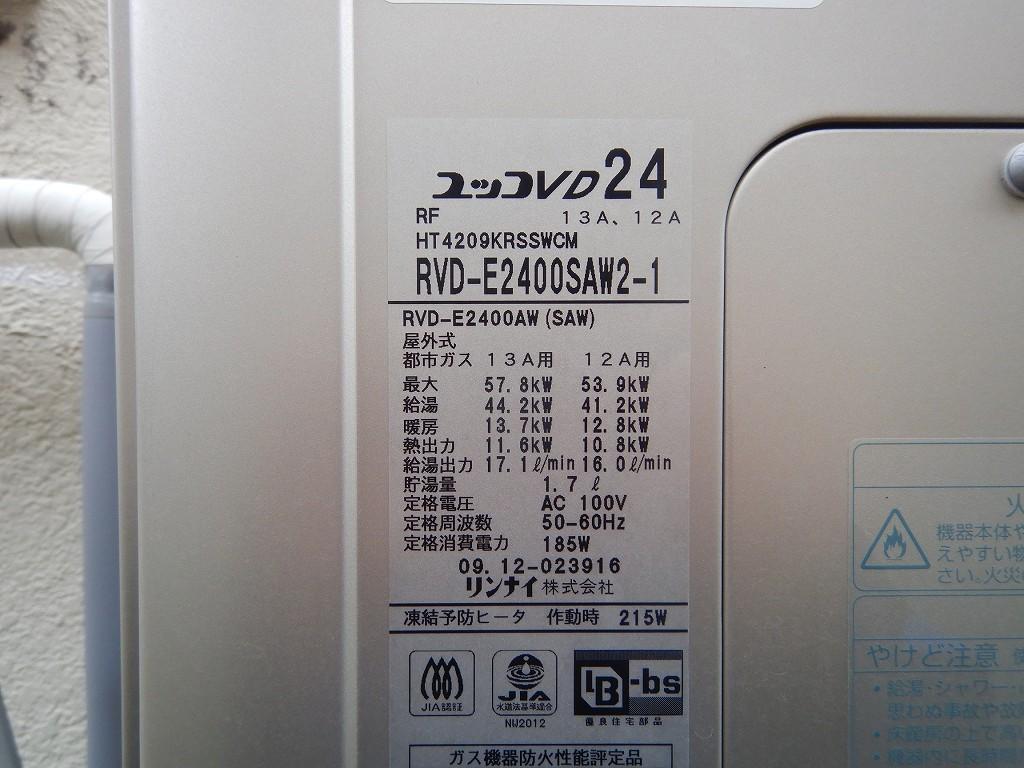 RVD-E2400SAW2-1
