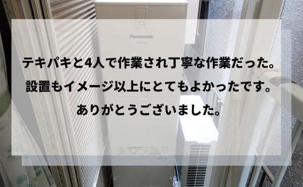 京都市伏見エコキュートの取り替え