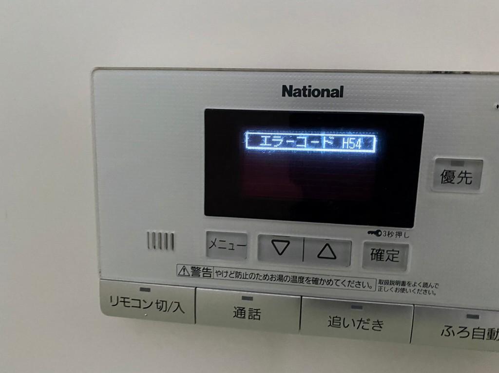 ナショナル エラーH54