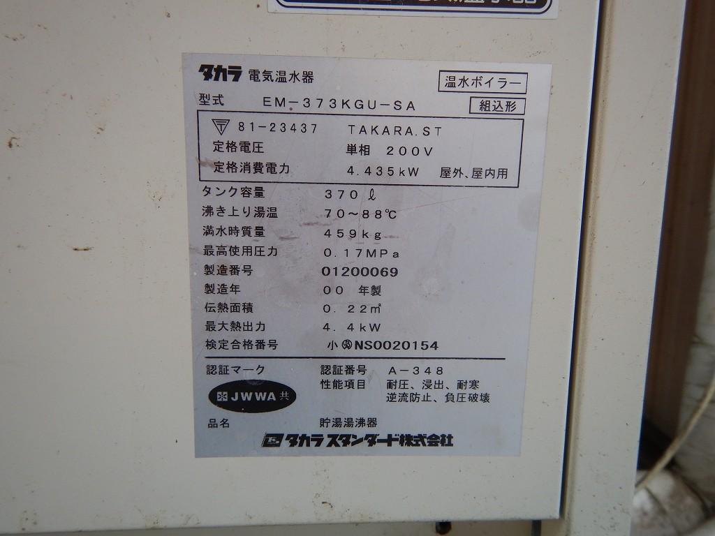 タカラ EM-373KGU-SA