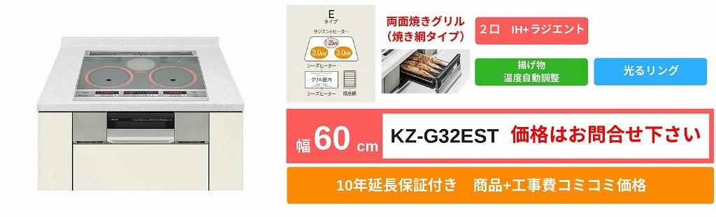 KZ-G32ESTの価格
