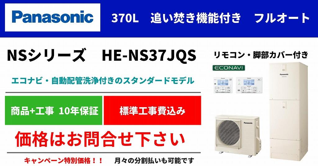 パナソニック HE-NS37JQSの価格