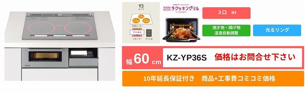 KZ-YP36Sの価格