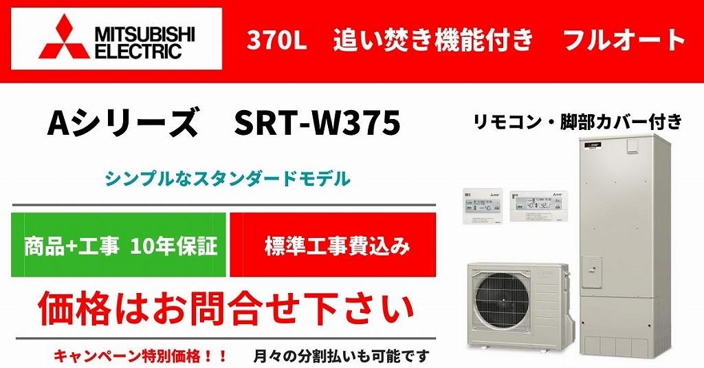 三菱 SRT-W375 キャンペーン価格
