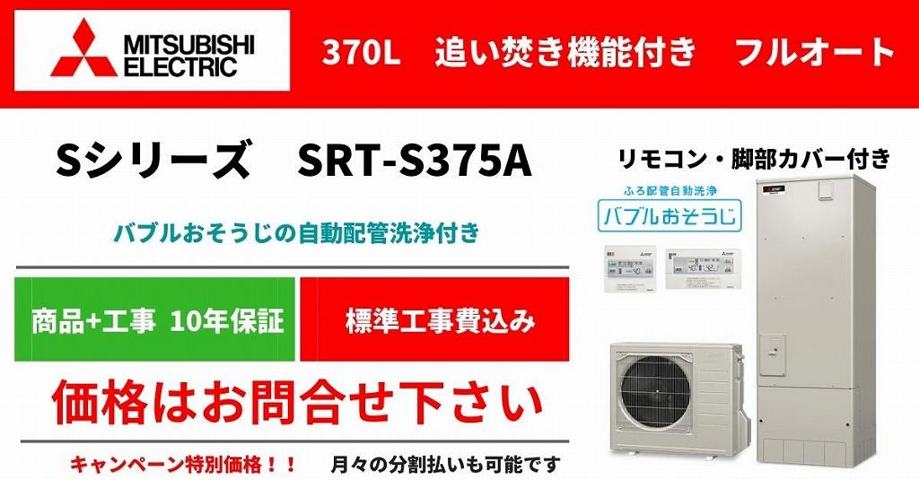 三菱 SRT-S375A キャンペーン特価