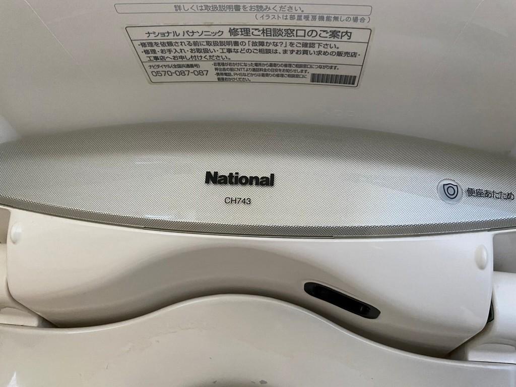 ナショナル CH743
