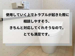 木津川市 トイレ工事の感想