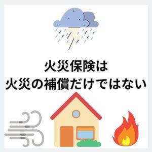 火災保険 活用