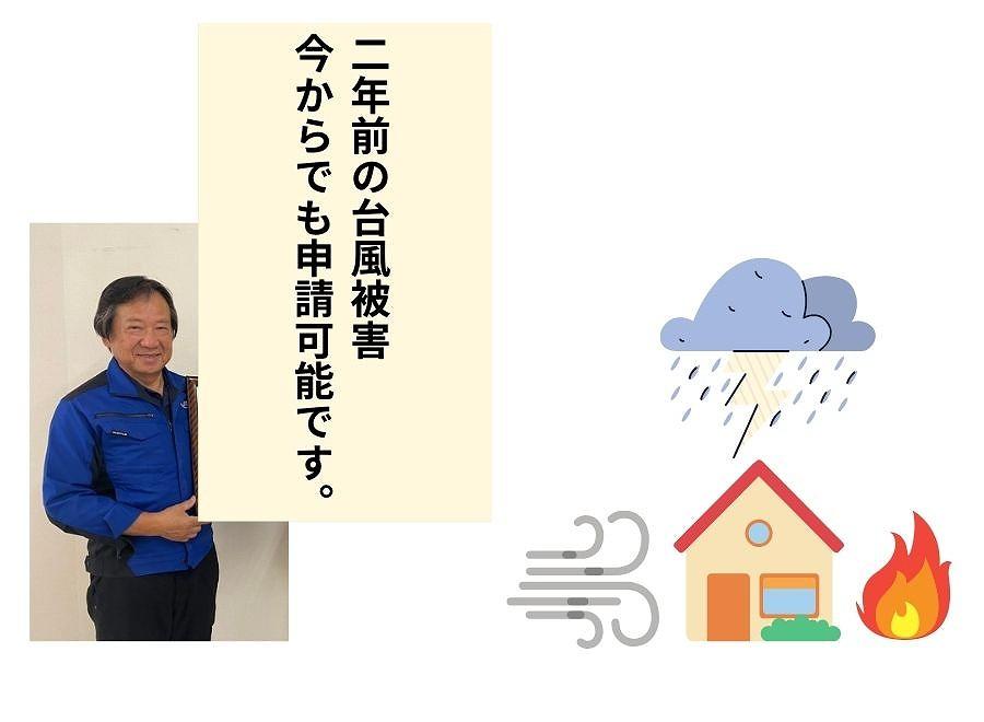 2年前の台風被害今からでも申請可能です