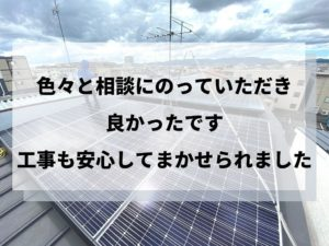 京都市M様 太陽光発電の感想クチコミ