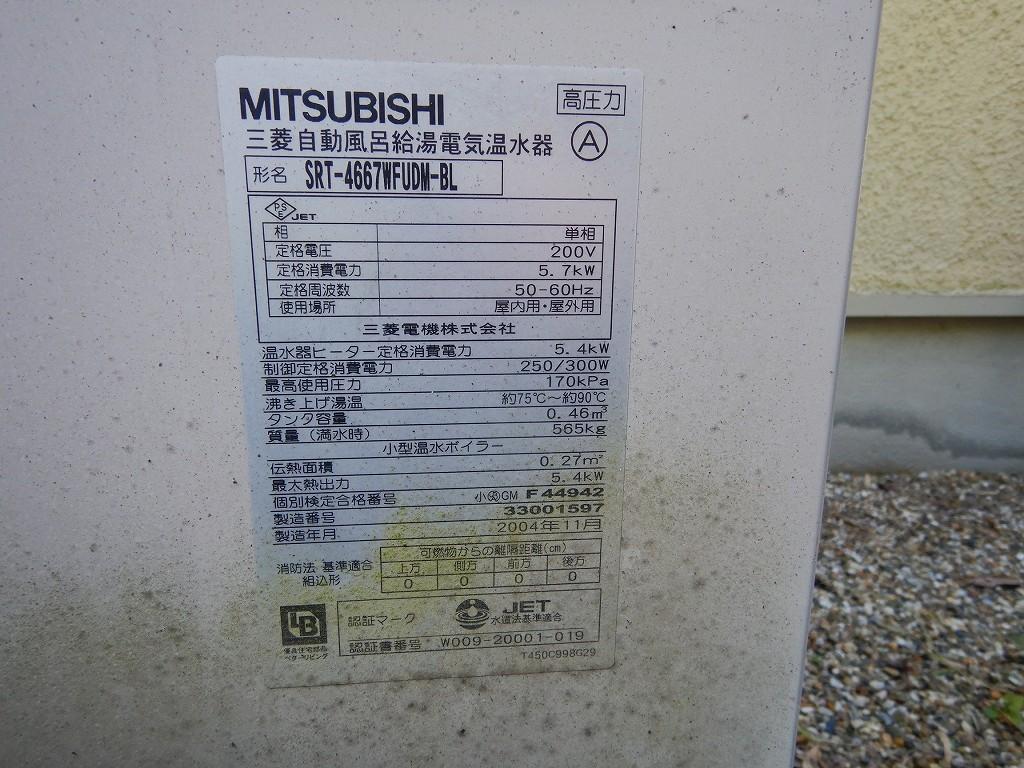 三菱 SRT-4667WFUDM-BL 故障