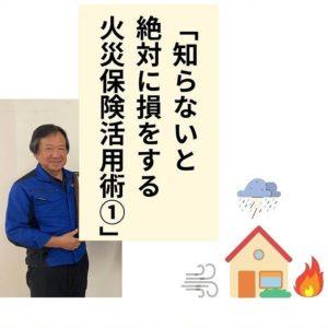 「知らないだけで絶対に損をする火災保険活用術」その①