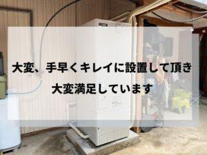木津川市 エコキュート工事感想クチコミ