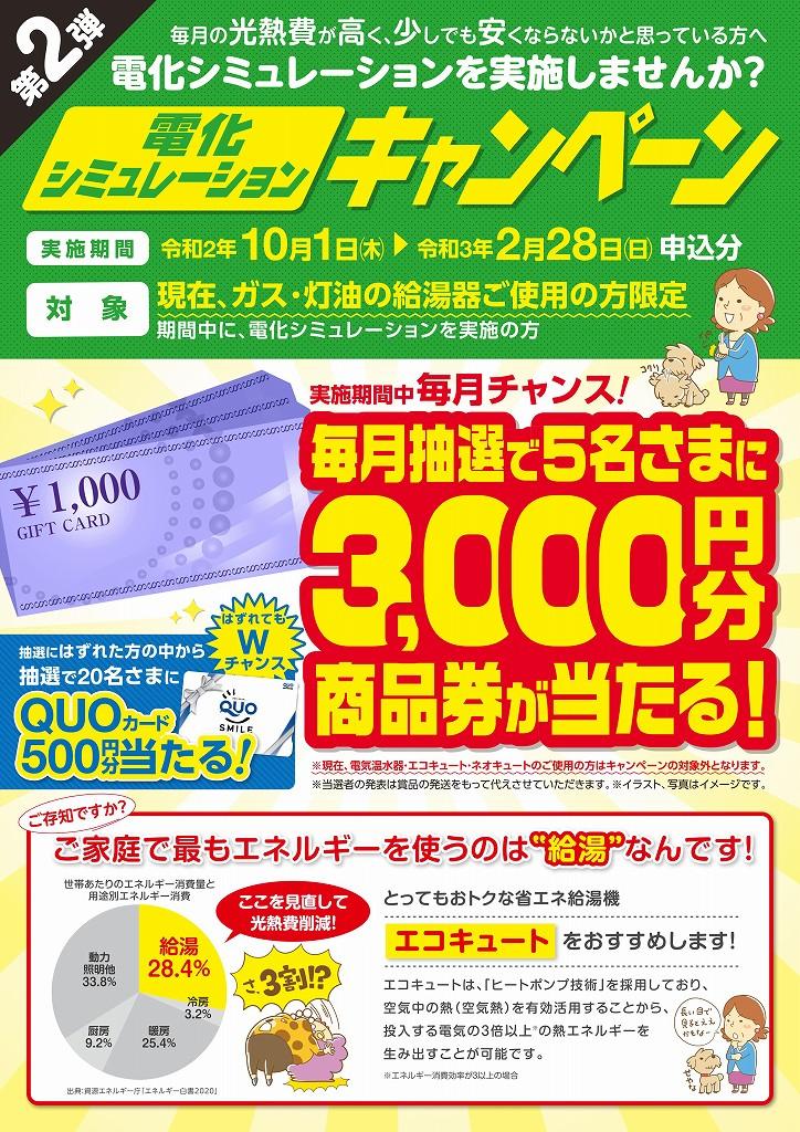 オール電化光熱費シュミレーションキャンペーン (2)