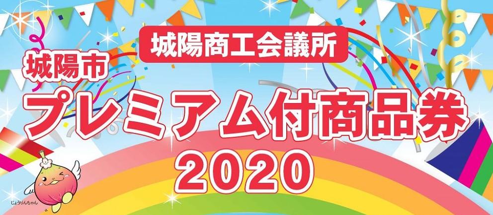 城陽市プレミアム付商品券2020