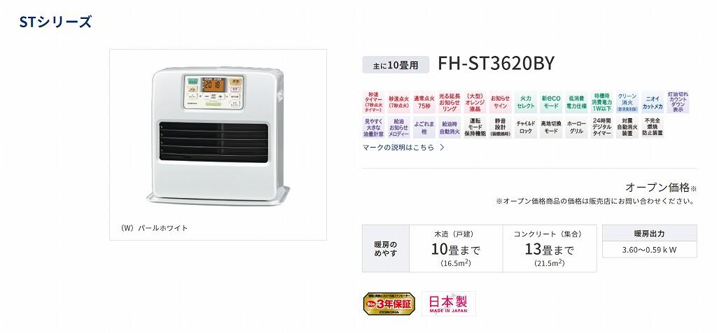コロナ 石油ファンヒーター FH-ST3620BY(W)