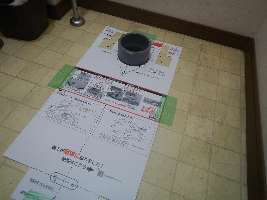 型紙で位置確認