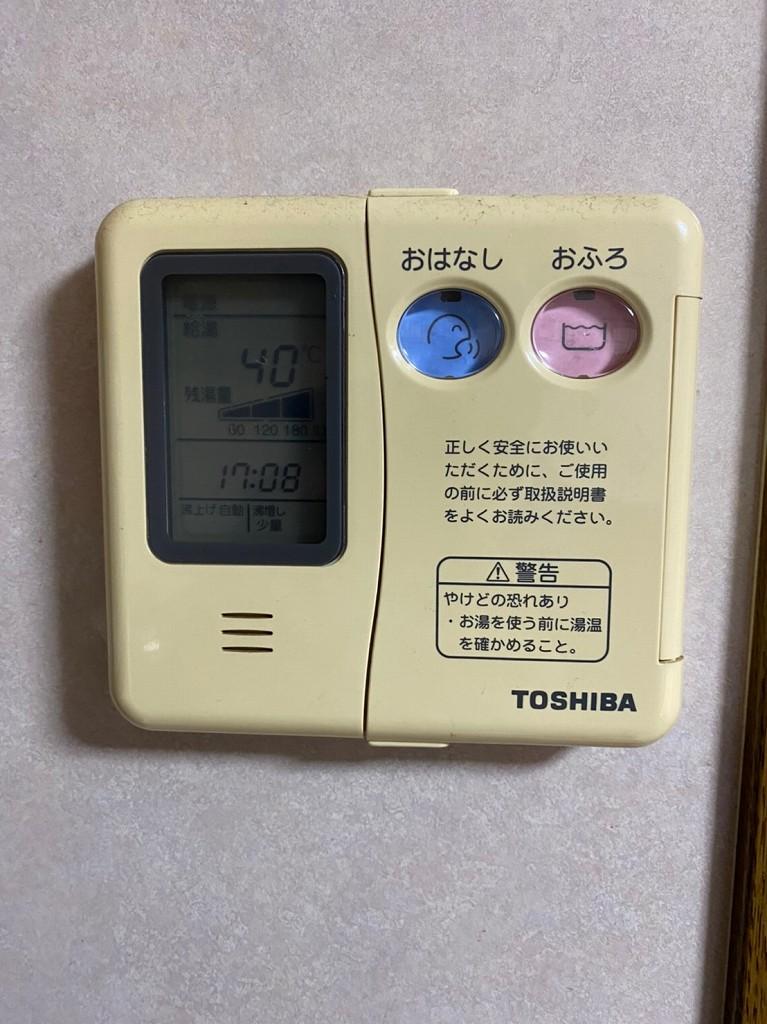 東芝電気温水器 台所リモコン