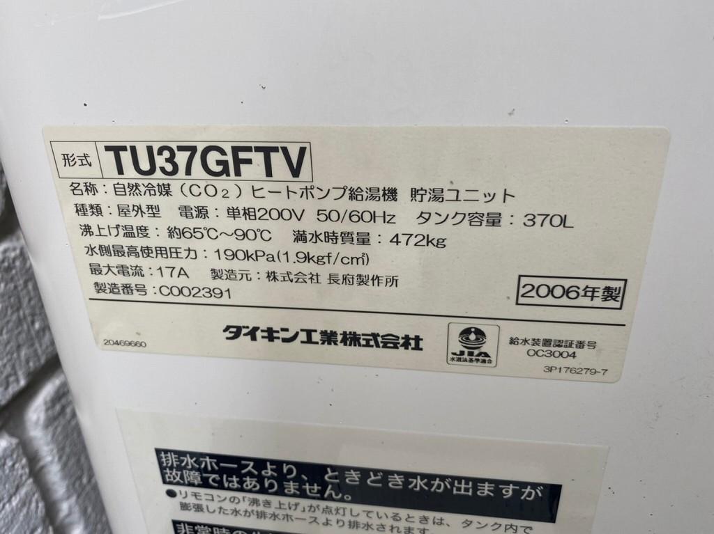TU37GFTV