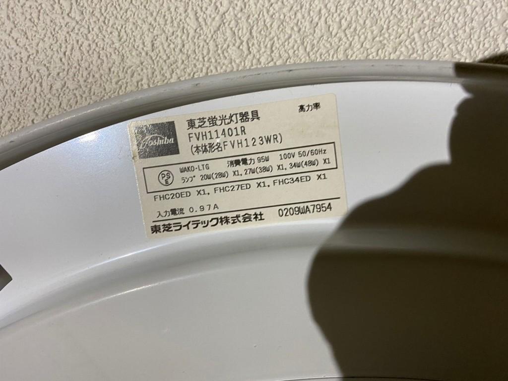 東芝 蛍光灯 FVH11401R