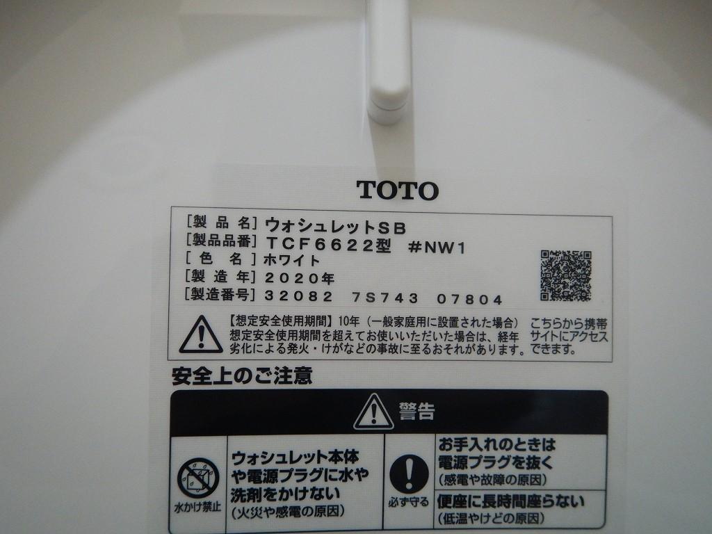 TCF6622 ウオシュレットSB