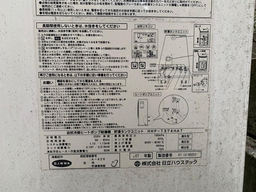 HHP-T374HAT 日立エコキュート